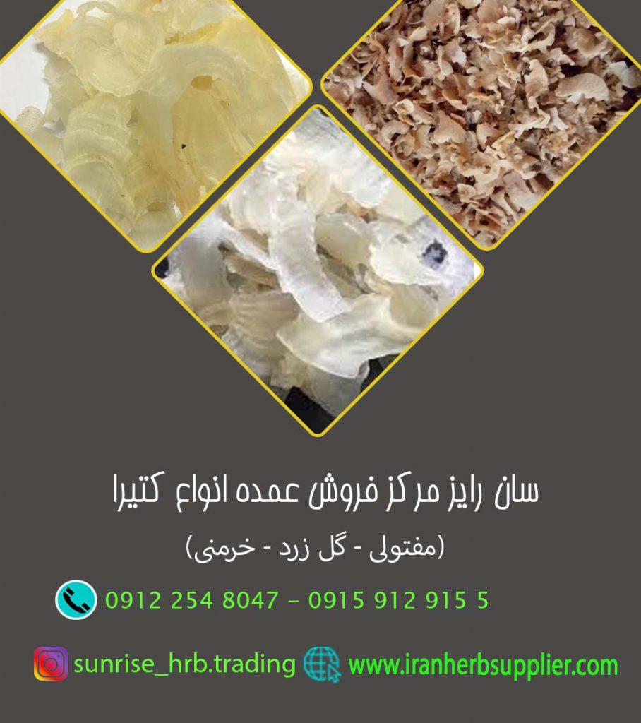 قیمت روز انواع کتیرا در بازار اصفهان